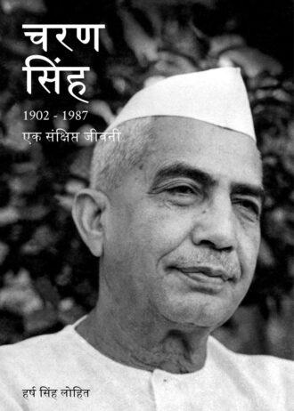 charan-singh-hindi-front